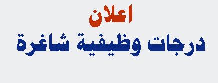 اعلان قبول طلبة من ذوي شهداء ضحايا جرائم البعث المنحل