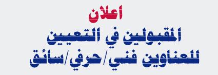 اعلان هام اسماء المقبولين في التعيين فني / حرفي /سائق