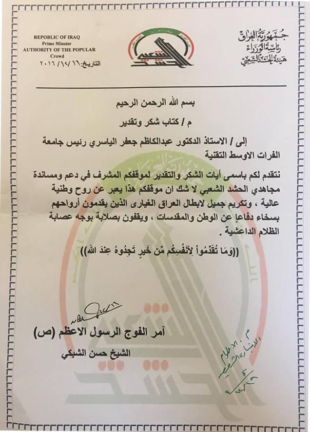 شكر وتقدير من هيئة الحشد الشعبي الى رئيس ومنتسبي جامعة الفرات الاوسط التقنية