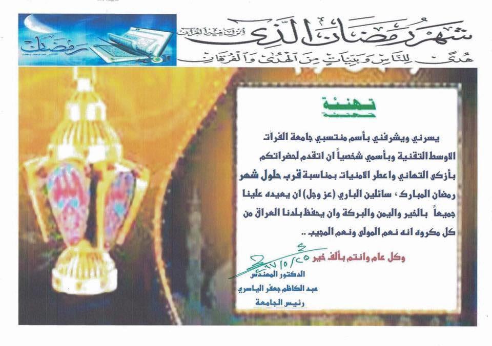 نهنئة السيد رئيس الجامعة لمنتسبي وطلبة جامعة الفرات الاوسط التقنية بمناسبة حلول شهر رمضان المبارك