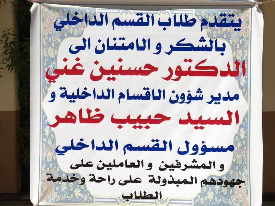 طلبة القسم الداخلي يقدمون الشكر والإمتنان الى رئاسة الجامعة