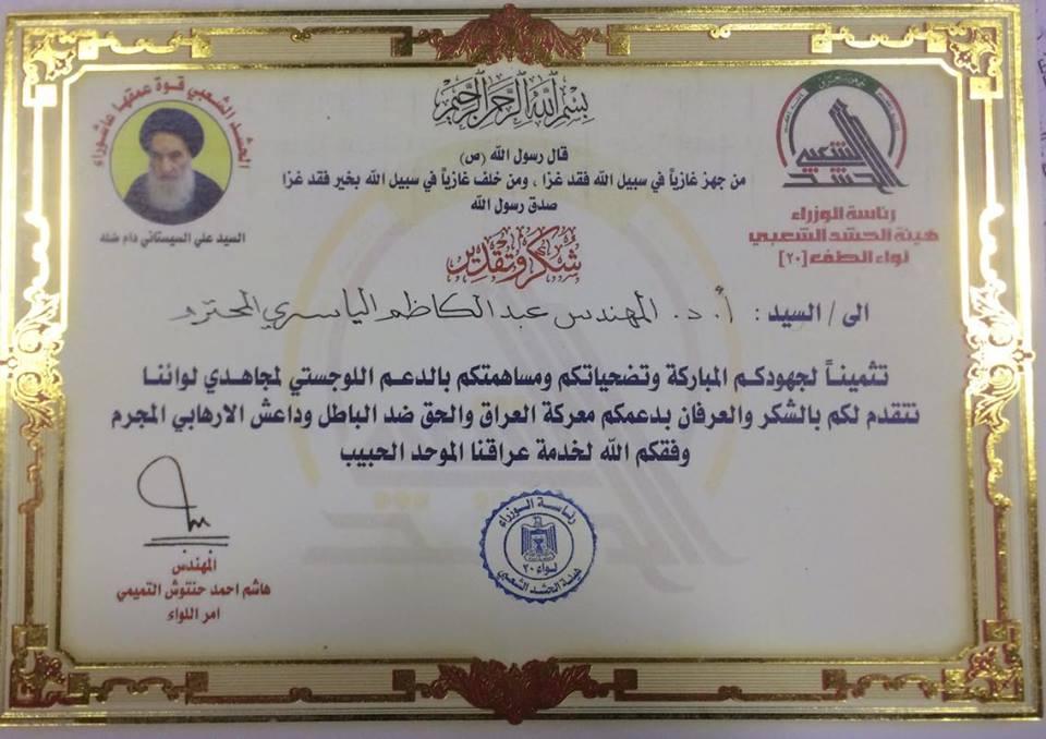 حصول السيد رئيس جامعة الفرات الاوسط التقنية الاستاذ الدكتور عبد الكاظم الياسري على كتاب شكر وتقدير من هيئة الحشد الشعبي
