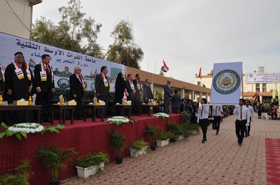 جامعة الفرات الاوسط التقنية تحتفل بتخرج طلبتها دورة التحرير والبناء لخريجي العام الدراسي 2016-2017